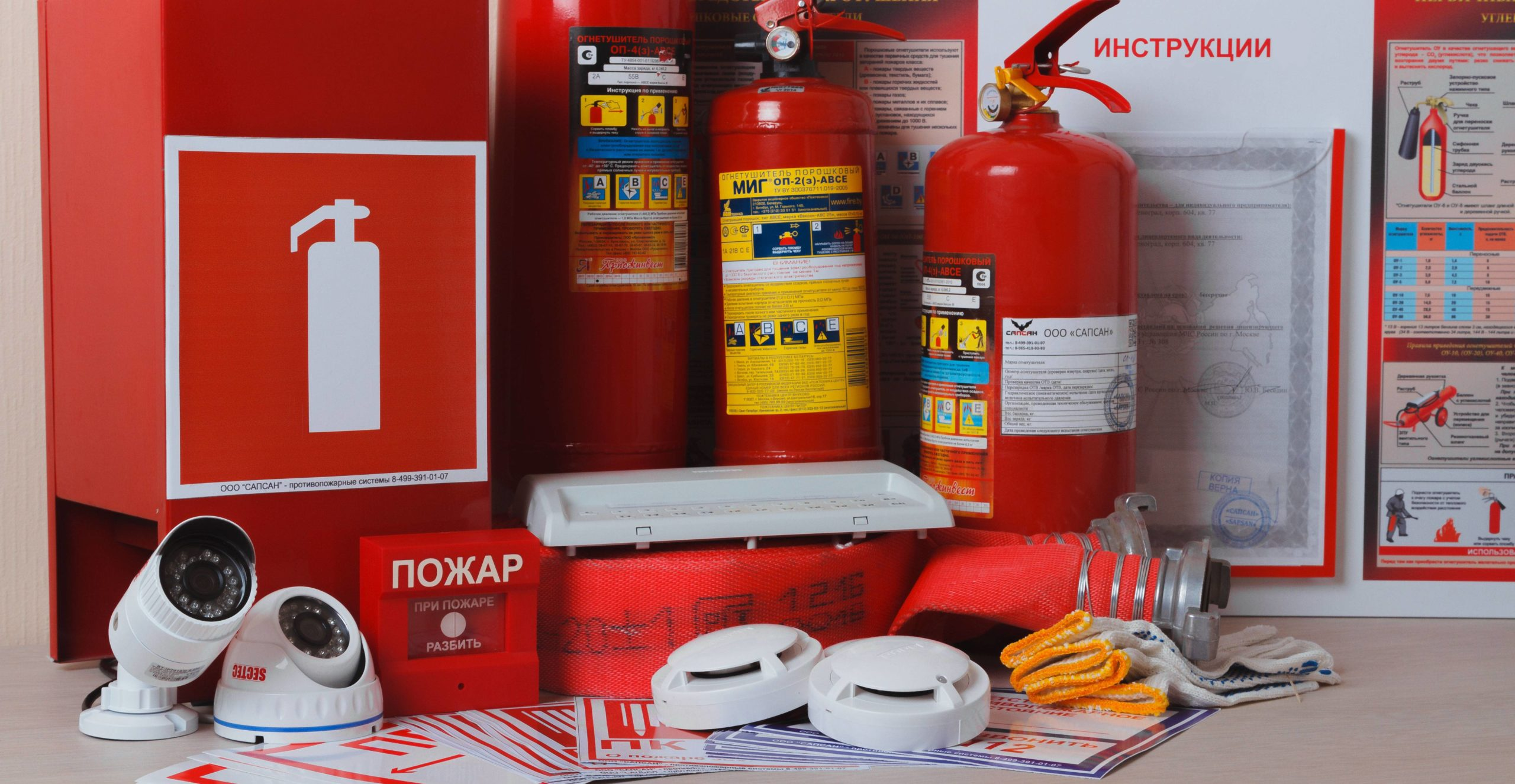 Пожарная безопасность на электросетевых предприятиях